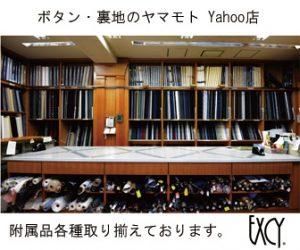 ボタン・裏地のヤマモト Yahoo店