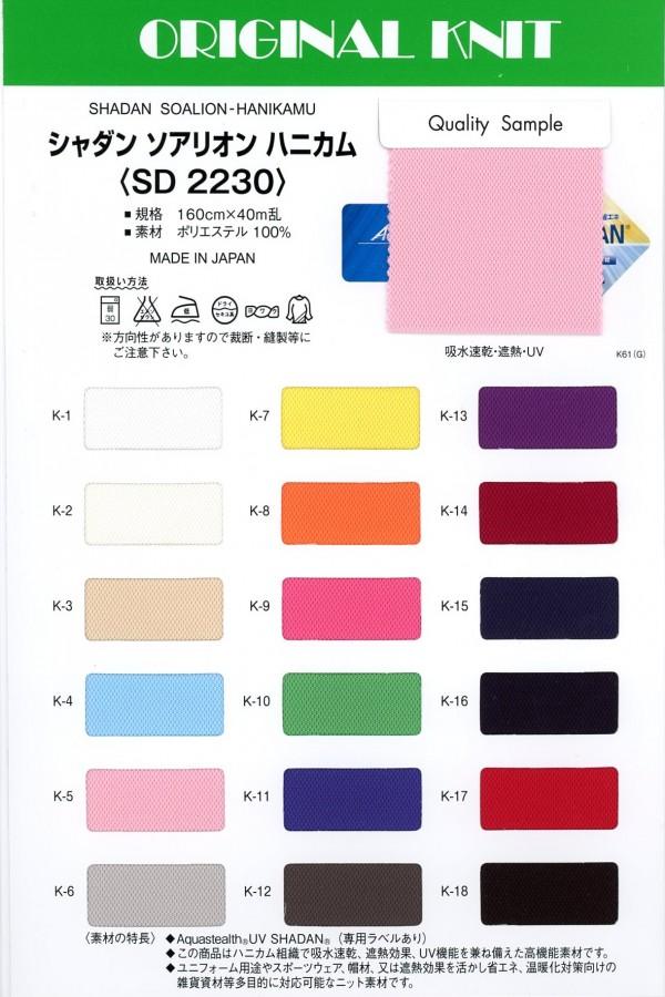 SD2230シャダン ソアリオンハニカム